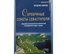 Серебряные сонеты Севастополя