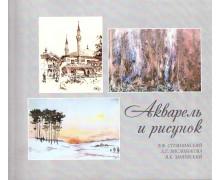 Акварель и рисунок. В. Ф. Стемпинский, Л. Г. Вислобокова, В. К. Змиевский