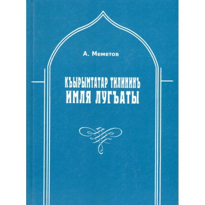Орфографический словарь крымскотатарского языка