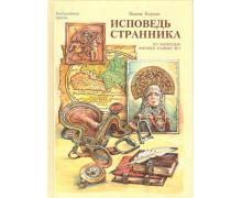 Бурлак В. Н. Исповедь странника: Из записных книжек разных лет