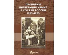 Проблемы интеграции Крыма в состав России, 1783 - 1825