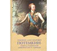 Григорий Александрович Потемкин - генерал-губернатор Новороссии и Тавриды