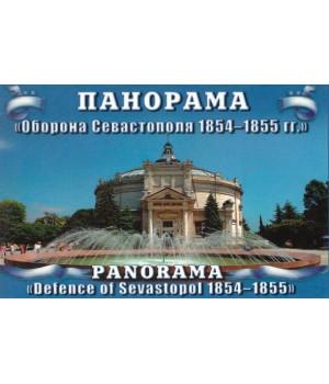 Панорама Оборона Севастополя 1854 - 1855 гг.
