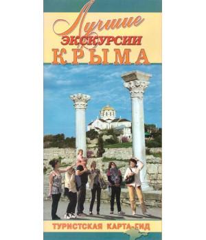 Лучшие экскурсии Крыма. Туристская карта-гид