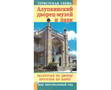 Алупкинский дворец-музей и парк