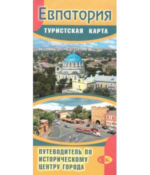 Евпатория. Туристская карта