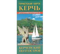 Керчь и Керченский полуостров