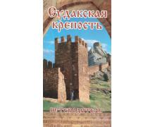 Судакская крепость. Путеводитель
