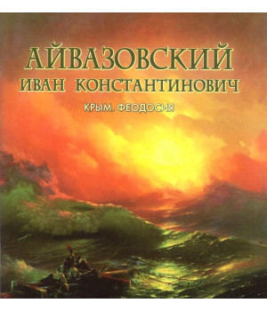 Айвазовский Иван Константинович. Крым. Феодосия