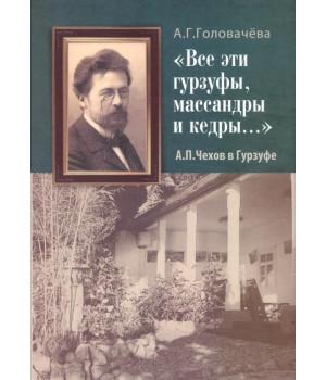 Все эти гурзуфы, массандры и кедры… А. П. Чехов в Гурзуфе