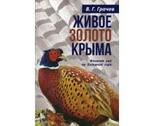 Живое золото Крыма. Фазаний рай на Холодной горе