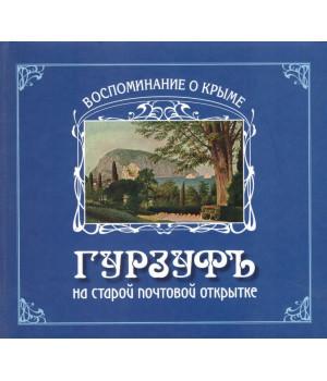 Воспоминание о Крыме. Гурзуф на старой почтовой открытке