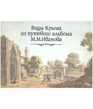 Виды Крыма из путевого альбома М.М. Иванова