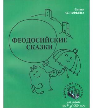 Астафьева Г.С. Феодосийские сказки