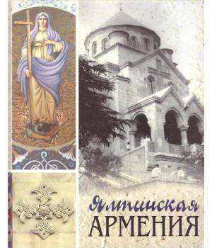Ялтинская Армения