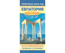 Евпатория. Туристская карта-гид
