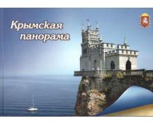 Крымская панорама. Фотоальбом
