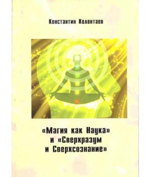 Магия как Наука и Сверхразум и Сверхсознание