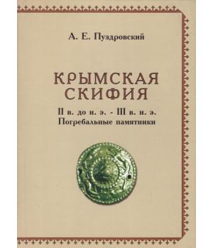 Крымская Скифия. II в. до н.э. - III в. н.э. Погребальные памятники