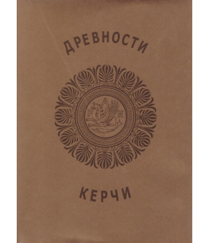 Мак-Ферсон Д. Древности Керчи