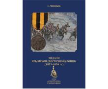 Медали Крымской (Восточной) войны