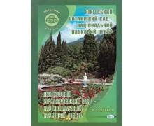 Никитский ботанический сад - Национальный научный центр