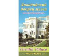 Ливадийский дворец-музей. Фотопутеводитель
