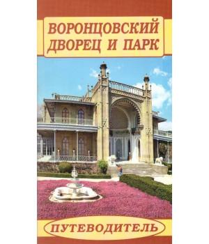 Воронцовский дворец и парк. Путеводитель