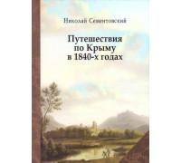 Сементовский Н.М. Путешествия по Крыму в 1840-х годах