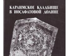 Караимское кладбище в Иосафатовой долине
