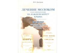 Лечение молоком и его препаратами на Южном берегу Крыма