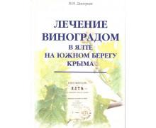 Лечение виноградом в Ялте на Южном берегу Крыма