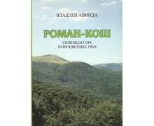 Роман-Кош. Сияющая гора разноцветных трав