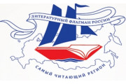 Крым вошел в двадцатку самых читающих регионов России