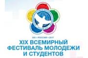Студенты Крыма на XIX Всемирном фестивале молодежи